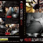 痴漢記録日記 vol.24