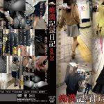 痴漢記録日記 vol.26