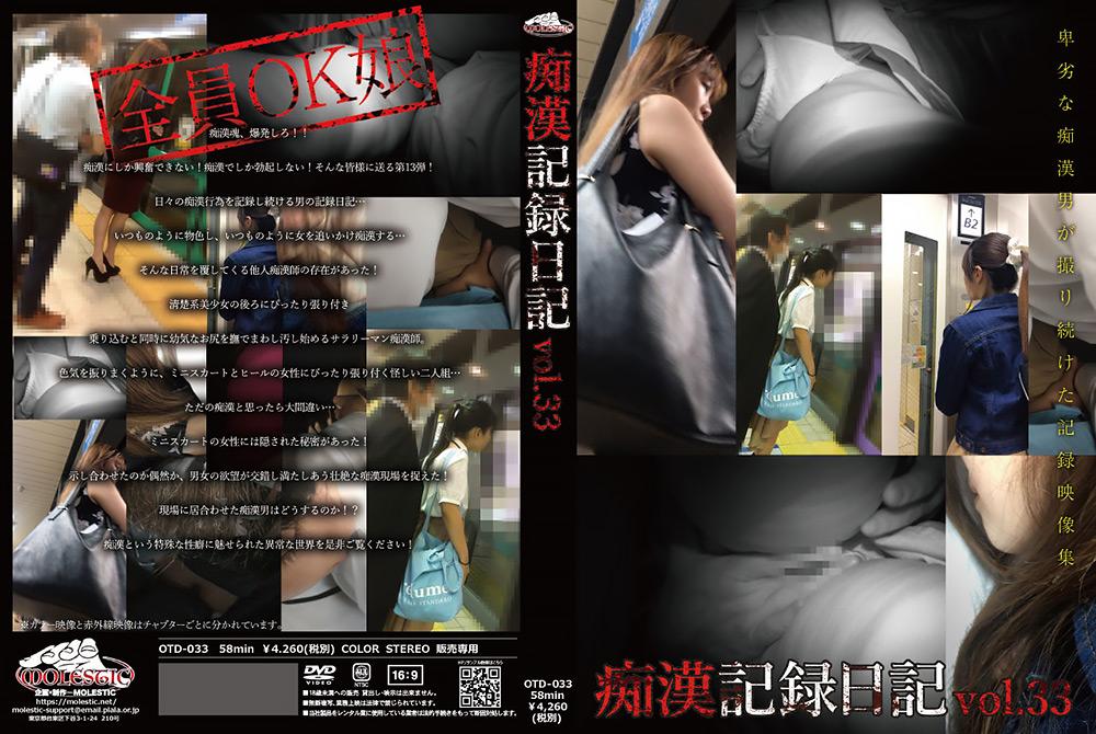 痴漢記録日記vol.33