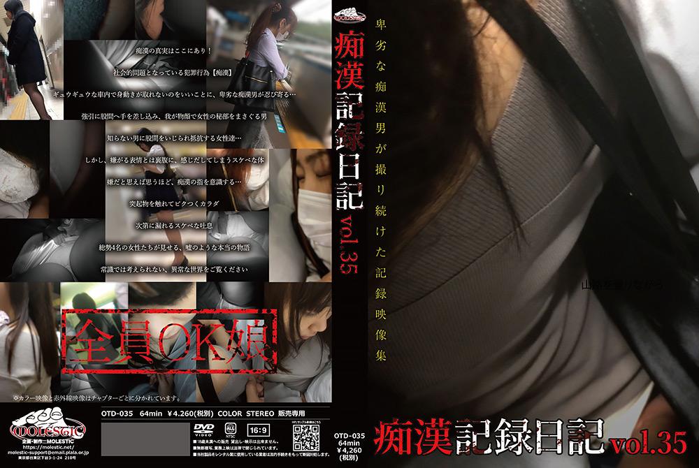 痴漢記録日記vol.35