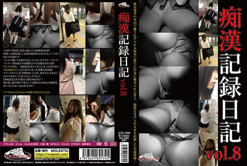 痴漢記録日記 vol.8