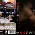 痴漢記録日記vol.50